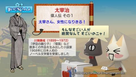 torosute2009/1/14 太宰治 8