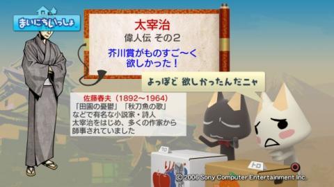 torosute2009/1/14 太宰治 9