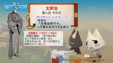torosute2009/1/14 太宰治 10