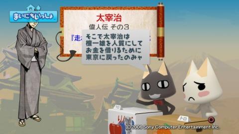 torosute2009/1/14 太宰治 13