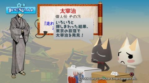 torosute2009/1/14 太宰治 15