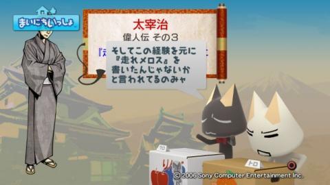 torosute2009/1/14 太宰治 17