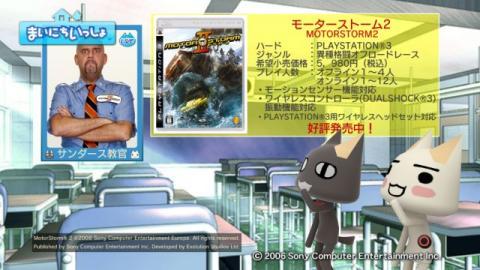 torosute2009/1/15 モーターストーム 10