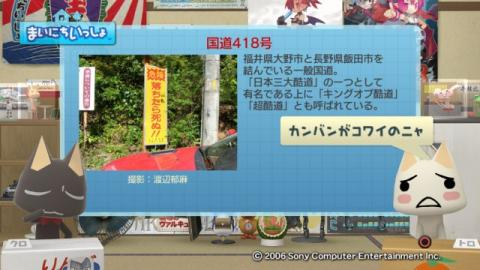 torosute2009/1/16 酷道 6