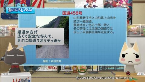 torosute2009/1/16 酷道 7