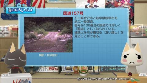 torosute2009/1/16 酷道 9