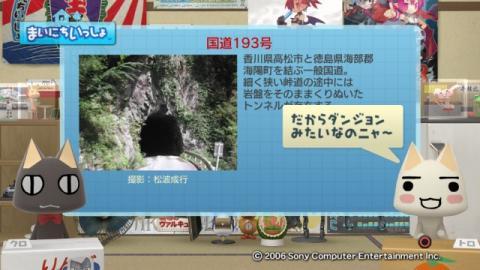 torosute2009/1/16 酷道 10