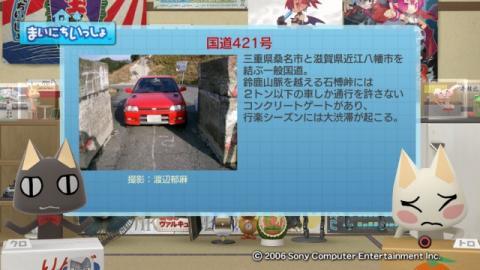 torosute2009/1/16 酷道 11