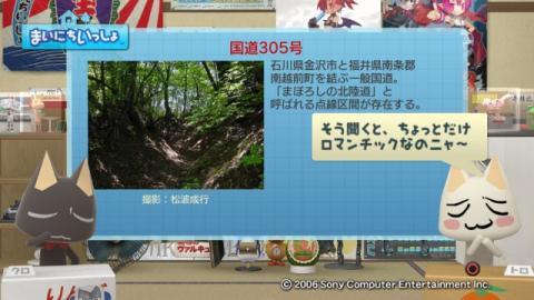 torosute2009/1/16 酷道 12