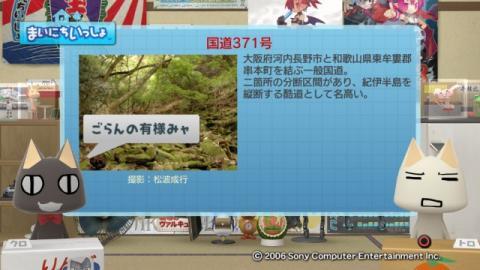 torosute2009/1/16 酷道 15