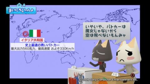torosute2009/1/17 世界の国旗 3