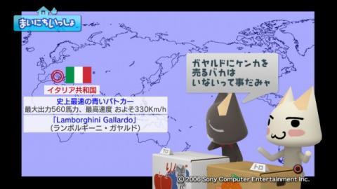 torosute2009/1/17 世界の国旗 4