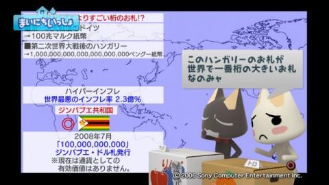 torosute2009/1/17 世界の国旗 11