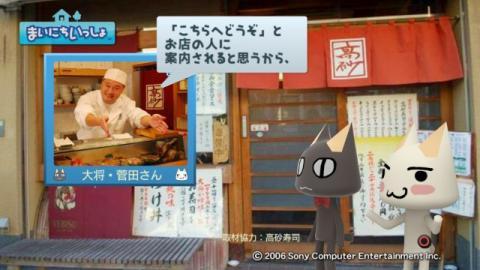 torosute2009/1/18 お寿司の作法(前) 4