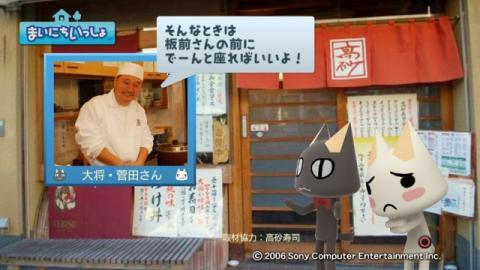 torosute2009/1/18 お寿司の作法(前) 5