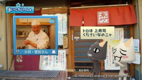 torosute2009/1/18 お寿司の作法(前) 6