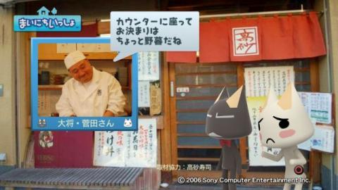 torosute2009/1/18 お寿司の作法(前) 7