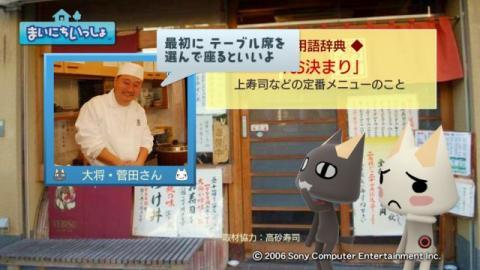torosute2009/1/18 お寿司の作法(前) 8