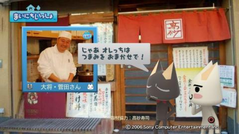 torosute2009/1/18 お寿司の作法(前) 9