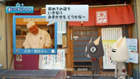 torosute2009/1/18 お寿司の作法(前) 10