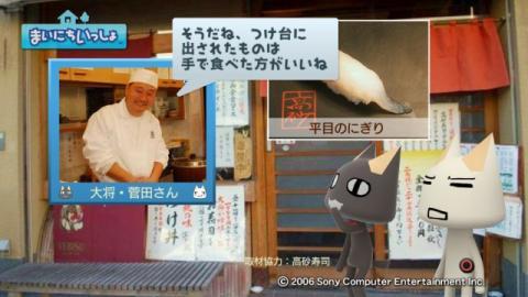 torosute2009/1/18 お寿司の作法(前) 11