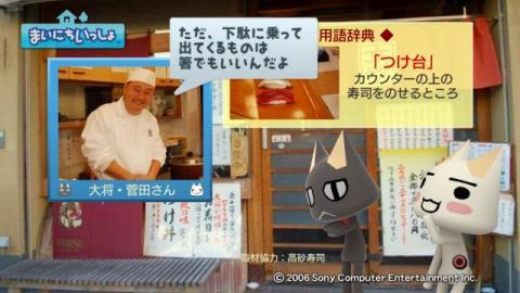 torosute2009/1/18 お寿司の作法(前) 12