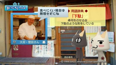 torosute2009/1/18 お寿司の作法(前) 13