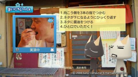 torosute2009/1/18 お寿司の作法(前) 14