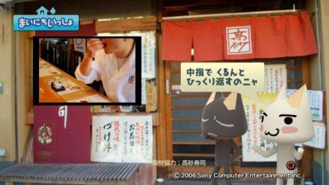 torosute2009/1/18 お寿司の作法(前) 15