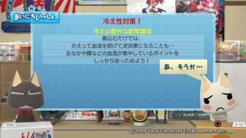 torosute2009/1/19 冷え性対策 4