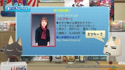 torosute2009/1/19 冷え性対策 9