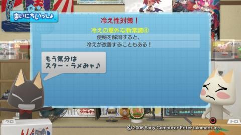 torosute2009/1/19 冷え性対策 12