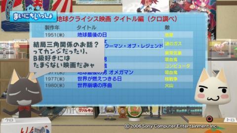 torosute2009/1/20 地球は何回静止した? 4