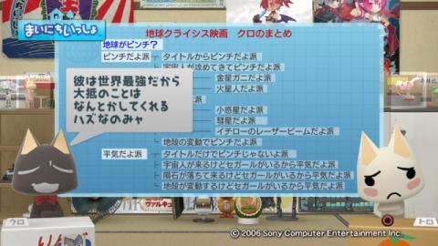 torosute2009/1/20 地球は何回静止した? 16