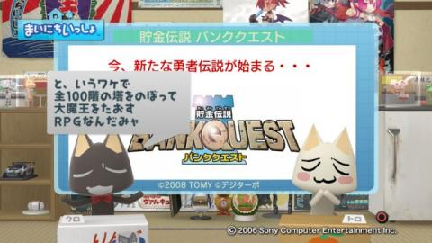 torosute2009/1/21 バンククエスト 4
