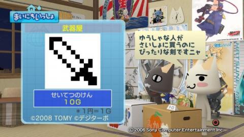 torosute2009/1/21 バンククエスト 7