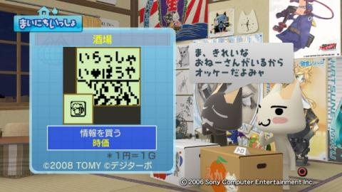torosute2009/1/21 バンククエスト 9
