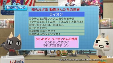 torosute2009/1/22 アニマル 2
