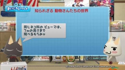 torosute2009/1/22 アニマル 3