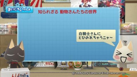 torosute2009/1/22 アニマル 4