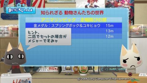 torosute2009/1/22 アニマル 6