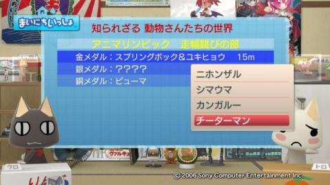 torosute2009/1/22 アニマル 10