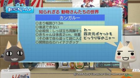 torosute2009/1/22 アニマル 11
