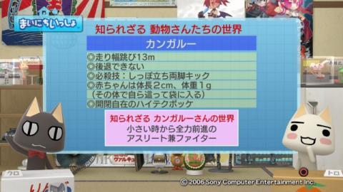 torosute2009/1/22 アニマル 12
