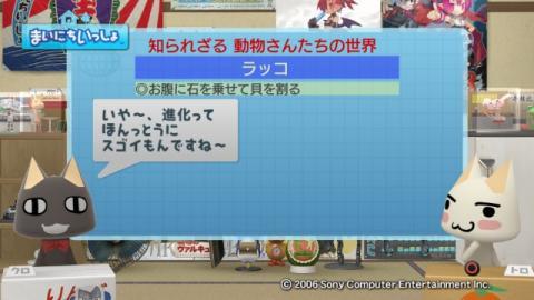 torosute2009/1/22 アニマル 13