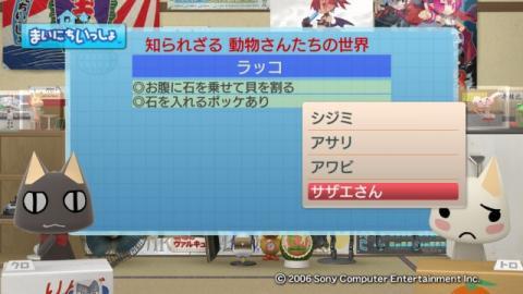 torosute2009/1/22 アニマル 14