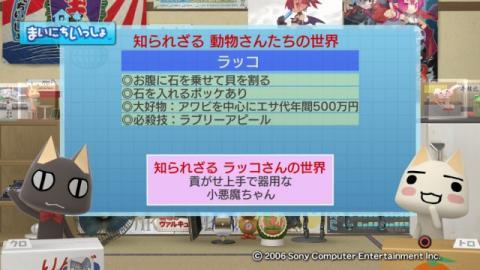 torosute2009/1/22 アニマル 15