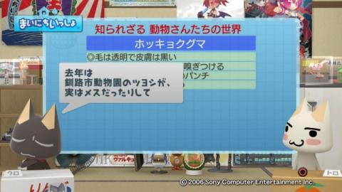 torosute2009/1/22 アニマル 17