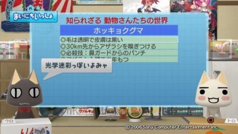 torosute2009/1/22 アニマル 18