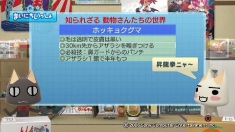 torosute2009/1/22 アニマル 19